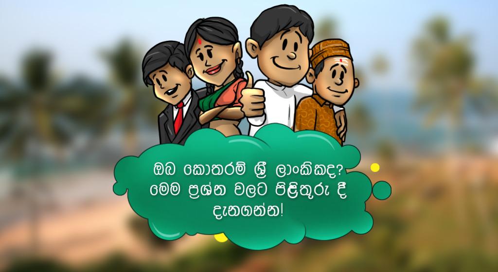 How Sri Lankan are you?