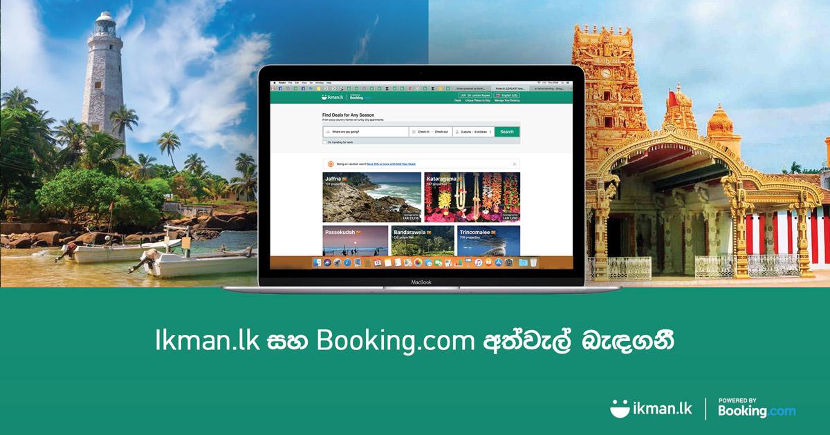 Photo of Ikman.lk සහ Booking.com අත්වැල් බැඳගනී