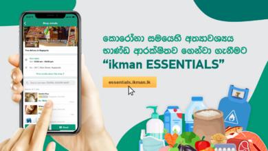 """Photo of කොරෝනා සමයෙහි අත්යාවශ්යය භාණ්ඩ සුරක්ෂිතව ගෙන්වා ගැනීමට """"ikman Essentials"""""""